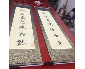 广州番禺 书法 对联卷轴装裱
