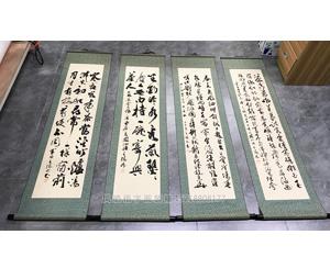 广州茶叶公司 诗词书法定制  四条屏卷轴装裱