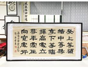 广州天河区棠下 左中棠名言 书法字画装裱画框