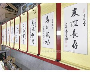 广州科学城 汪庆誉书法字画装裱卷轴