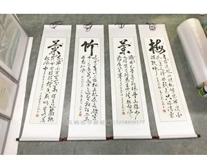 广州书法定制 梅兰竹菊 四条屏装裱卷轴