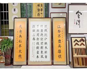 愚清老师《赤壁》诗词中堂书法字画装裱画框