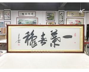 广州天河  一茶春秋书法 字画装裱装框