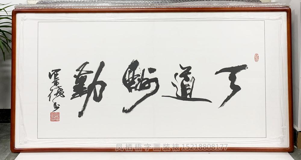 中国书法协会副会长张崇德少将天道酬勤书法装裱