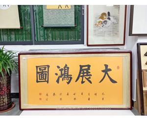 世界华人实力书画家协会主席愚清老师大展鸿图书法装裱