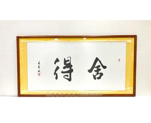广州书法定制 白犁航老师 舍得书法 装裱裱框