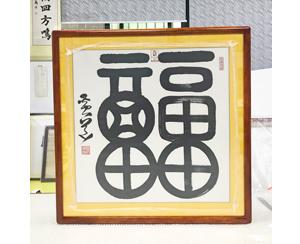 国际著名周易风水文化大师 黄道大师 书法作品装裱《福》