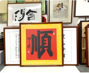 深圳弘法寺方丈 印顺大和尚《顺》 名家书法装裱