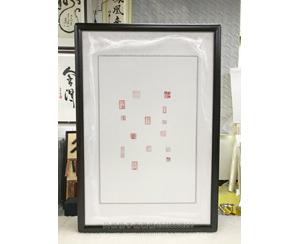 保利集团 印章用高档黑檀木装裱画框