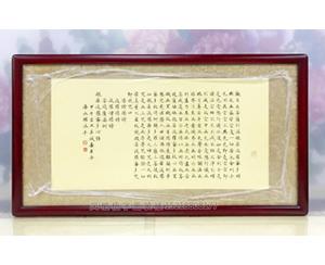 著名书法家潘永耀《心经》 装裱画框